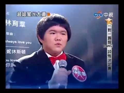 Taiwanese Boy Rocks 'I Will Always Love You'