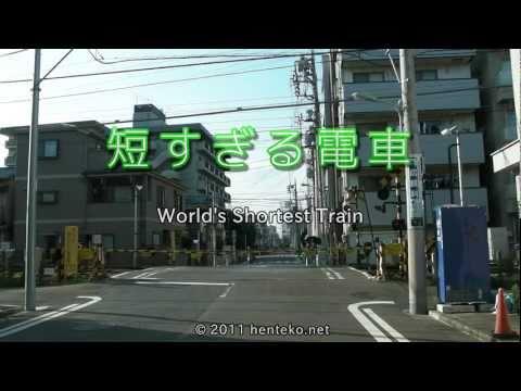 The Worlds Shortest Train
